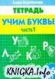 Книга Учим буквы. Часть 1. Рабочая тетрадь