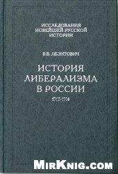 Книга История либерализма в России (1762-1914)