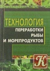 Книга Технология переработки рыбы и морепродуктов