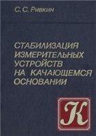 Книга Стабилизация измерительных устройств на качающемся основании