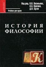 Книга История философии. Учебник для вузов