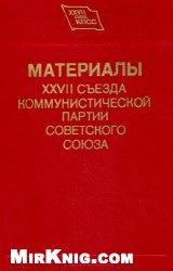 Книга Материалы XXVII съезда Коммунистической партии Советского Союза