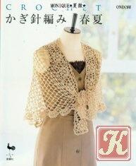Журнал Ondori Spring Summer crochet, 2009