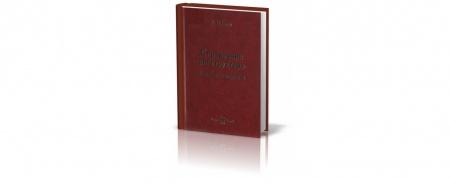 Книга «Стальные конструкции. Справочник конструктора» Будур А.И. (2010). Справочник насыщен таблицами и формулами по стальному сортам