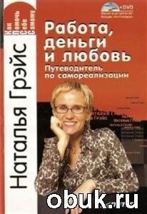 Книга Работа, деньги и любовь. Путеводитель по самореализации