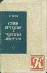 Книга История персидской и таджикской литературы
