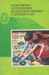 Книга Нравственно-эстетическое воспитание ребенка в детском саду