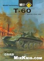 Журнал ModelCard 081 T-60