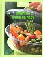 Книга Рецепты блюд на пару