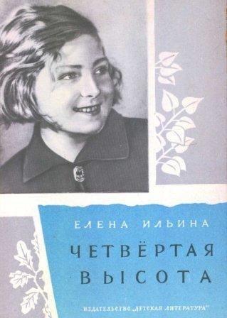 Книга Елена Ильина Четвертая высота