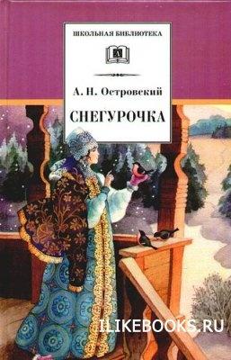 Книга Островский Александр - Снегурочка (аудиоспектакль)
