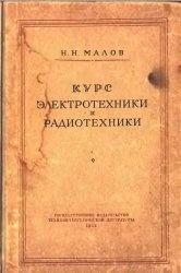Книга Курс электротехники и радиотехники