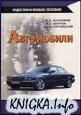 Книга Автомобили. Теория и конструкция автомобиля и двигателя