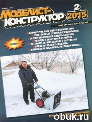 Книга Моделист-конструктор №2 (февраль 2015)