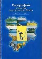 Книга География и экология Волгоградской области, Брылев В.А., 2005