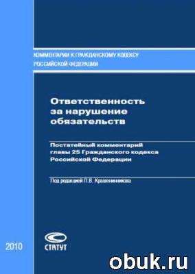 Книга Ответственность за нарушение обязательств Постатейный комментарий главы 25 Гражданского кодекса Российской Федерации