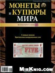 Журнал Монеты и купюры мира №-98