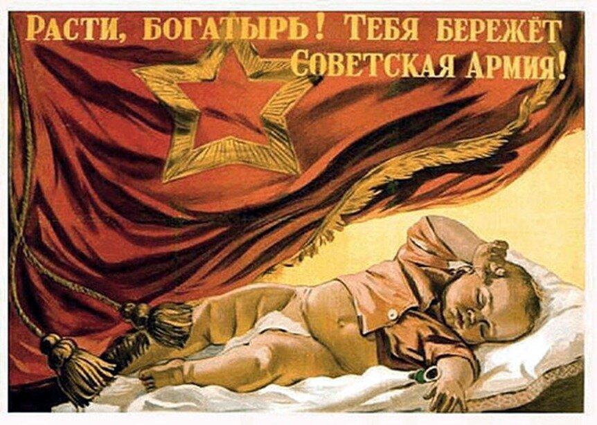 Расти, богатырь! Тебя бережёт Советская армия!