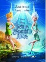 Феи: Тайна зимнего леса смотреть мультфильм на winx land
