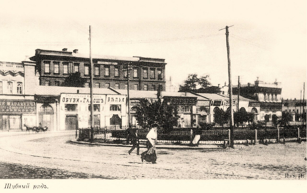 Сергиевская площадь. Шубный ряд