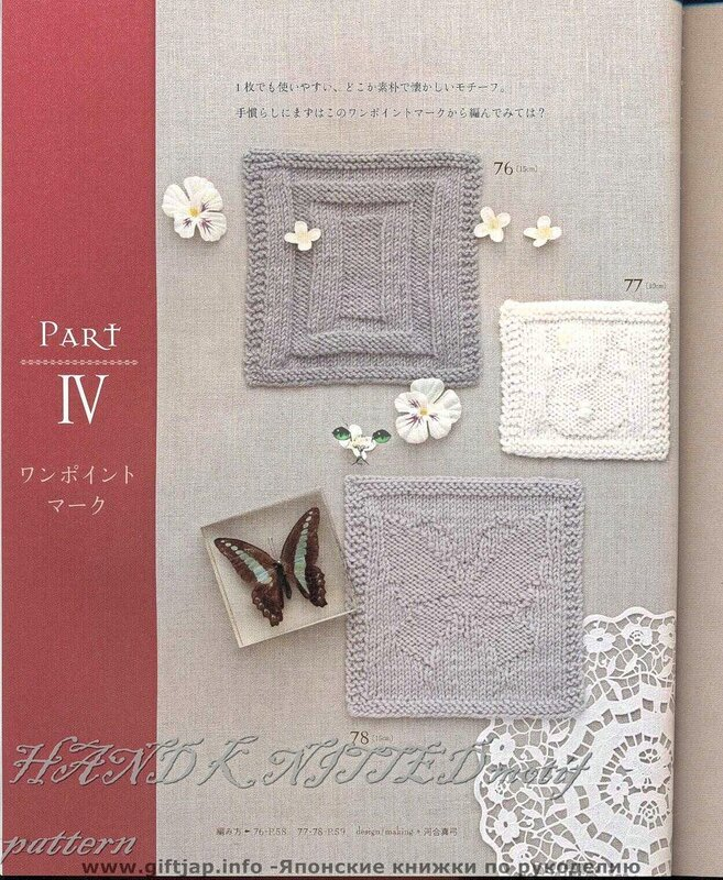 HAND KNITTED motif pattern 053