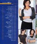Японские журналы (47)
