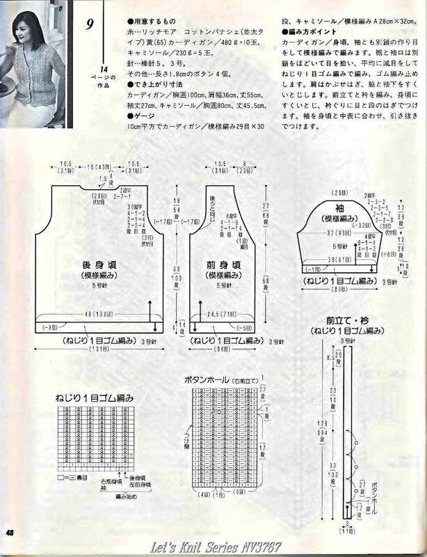 Let's knit series NV3767 1999 sp-kr_48