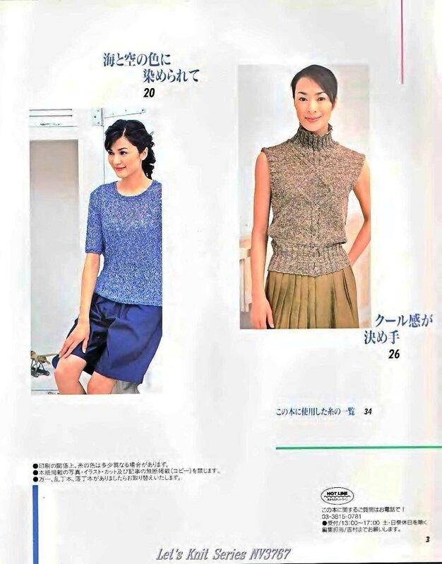 Let's knit series NV3767 1999 sp-kr_3