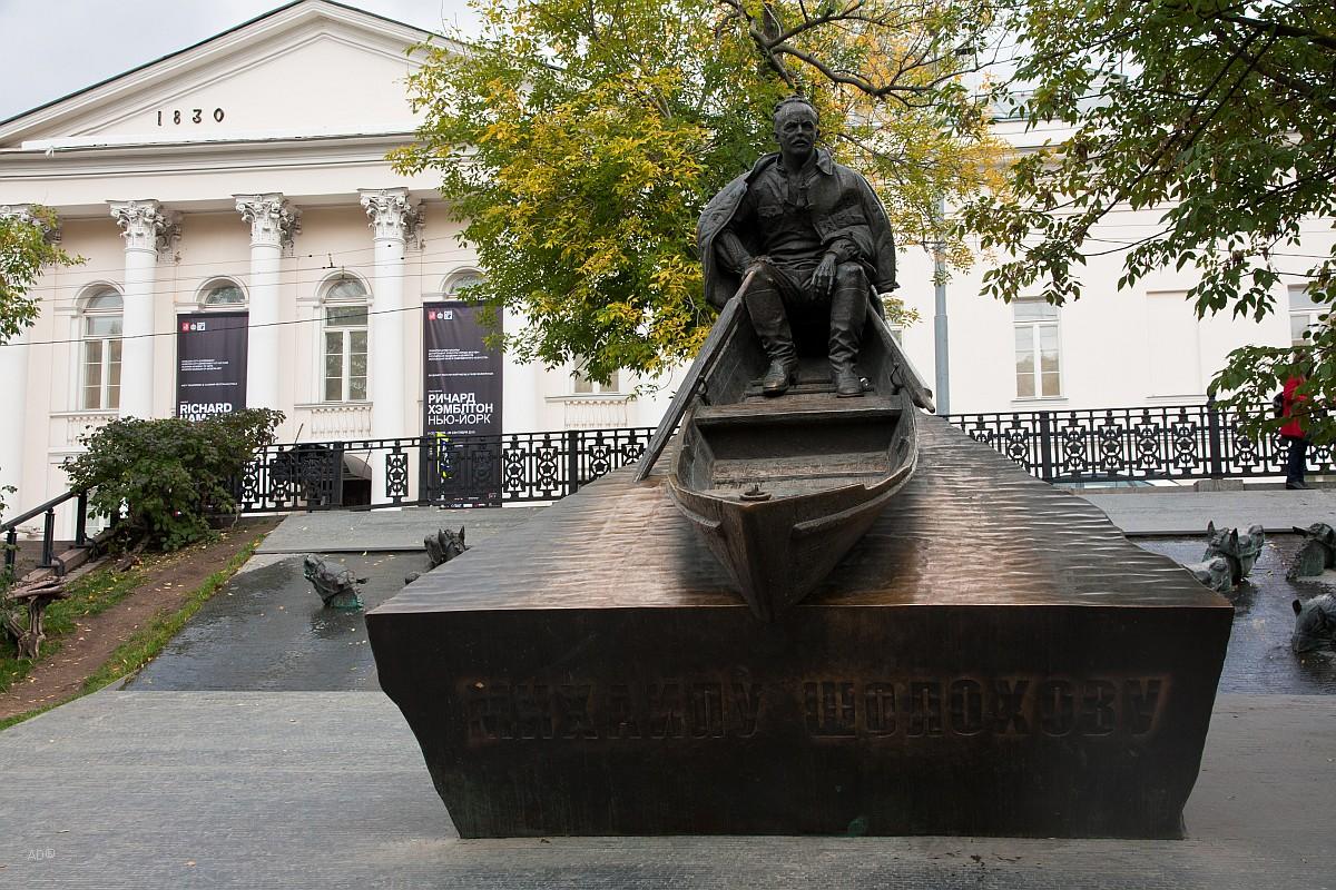 Памятник писателю Михаилу Александровичу Шолохову