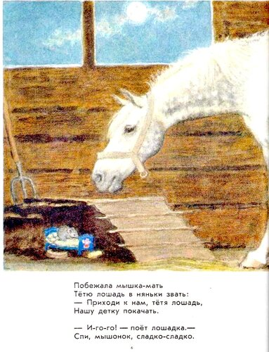 издание 1990 года, Детская литература, рисовал Лебедев
