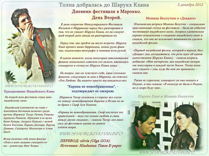 SRK - Hindustan Times e-paper - 3 december 2012