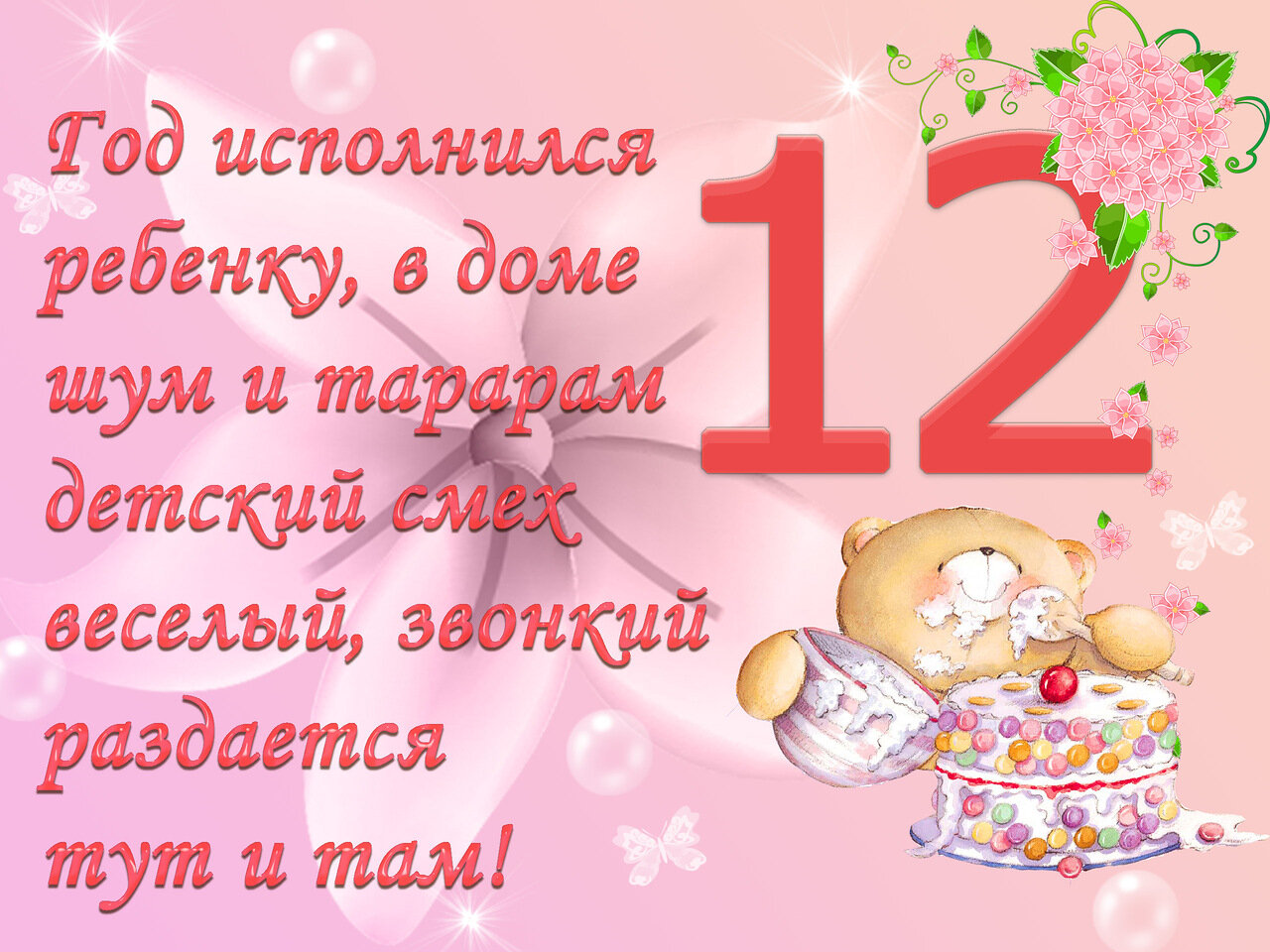 День рождение поздравление по месяцам ребенку до года