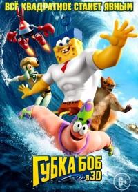 Губка Боб в 3D / The SpongeBob Movie: Sponge Out of Water (2015/BD-Remux/BDRip/HDRip/3D)