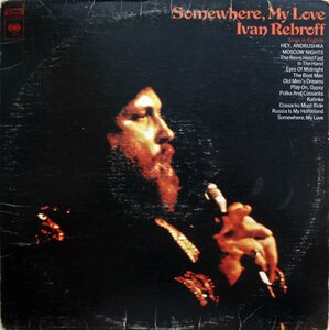 Иван Ребров ‎– Somewhere, My Love (1974) [Columbia, C 31023]