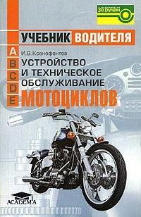 Книга Устройство и Техническое Обслуживание Мотоциклов