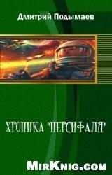 """Книга Хроника """"Персифаля"""""""