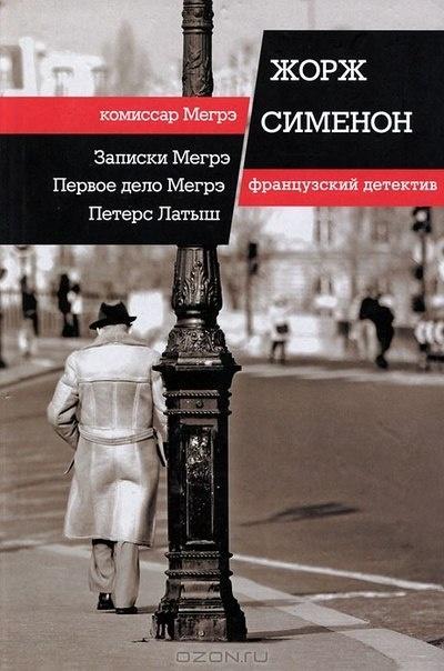 Книга Жорж Сименон Петерс Латыш