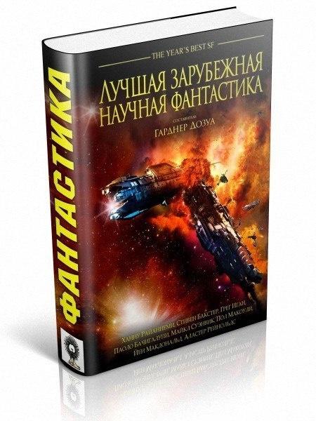 Книга ЛУЧШАЯ ЗАРУБЕЖНАЯ НАУЧНАЯ ФАНТАСТИКА