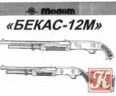 Книга Книга Ружье охотничье самозарядное калибра 12-го калибра модели Бекас-12М