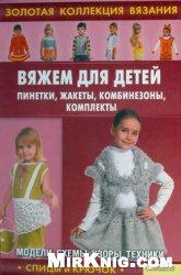 Книга Вяжем для детей: пинетки, жакеты, комбинезоны, комплекты