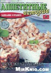 Журнал Аппетитные истории №2 2014