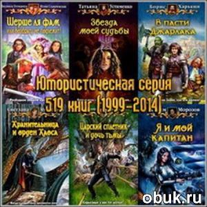 Книга Юмористическая серия - 519 книг (1999-2014) fb2, rtf