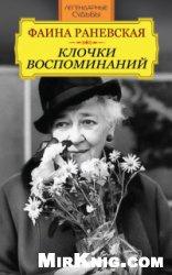 Книга Фаина Раневская. Клочки воспоминаний