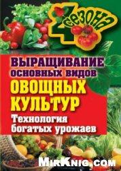 Книга Выращивание основных видов овощных культур. Технология богатых урожаев