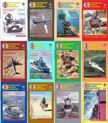 Журнал Зарубежное военное обозрение №1-12  2005