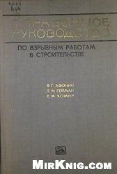 Книга Справочное руководство по взрывным работам в строительстве