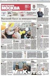 Журнал Вечерняя Москва (2 Сентября 2014) Утренний выпуск