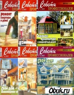 Книга Журнал Советы профессионалов (Архив 2007)