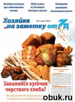 Книга Хозяйке на заметку от 7Я №1 (март 2012)