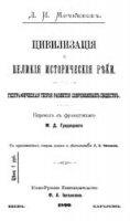 Книга Цивилизация и великие исторические реки djvu 10,67Мб